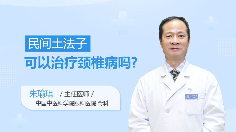 民间土法子可以治疗颈椎病吗