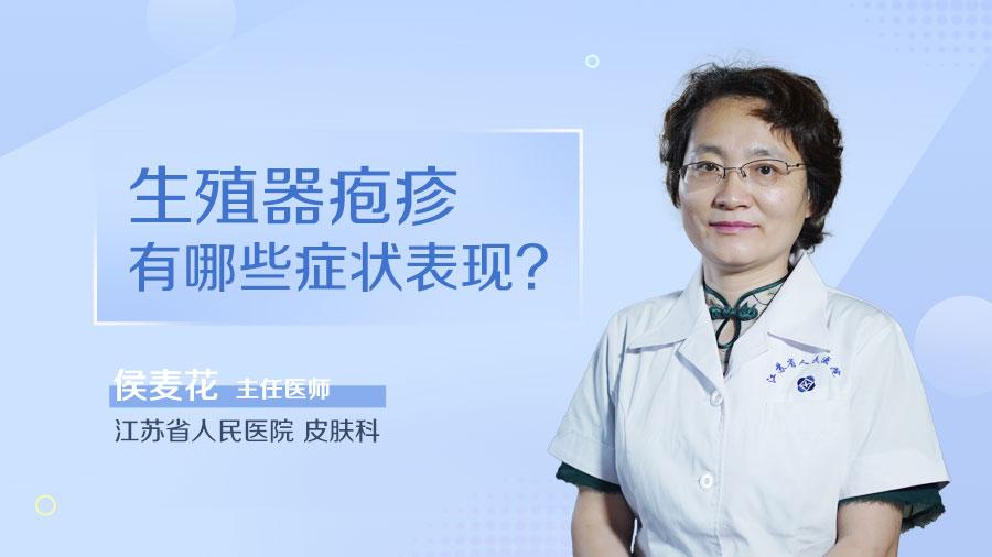 生殖器疱疹有哪些症状表现