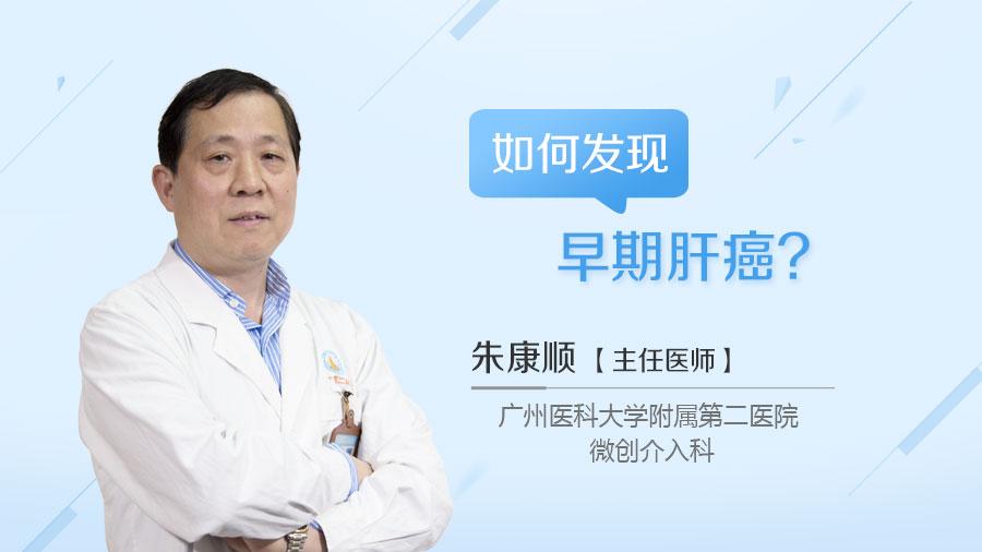 如何发现早期肝癌