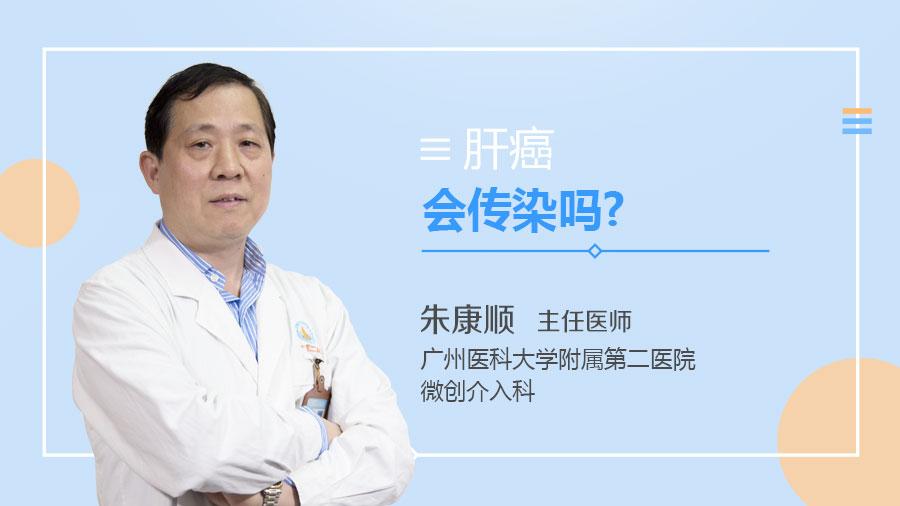 肝癌会传染吗