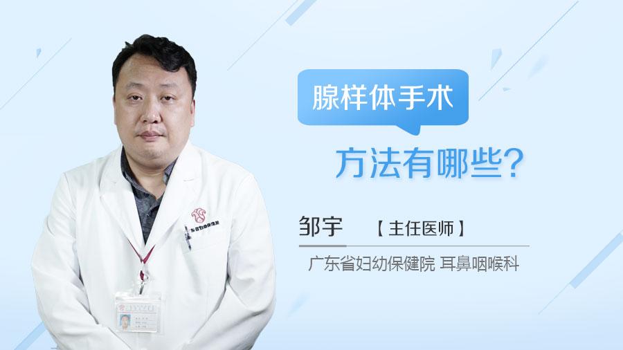 腺样体手术方法有哪些