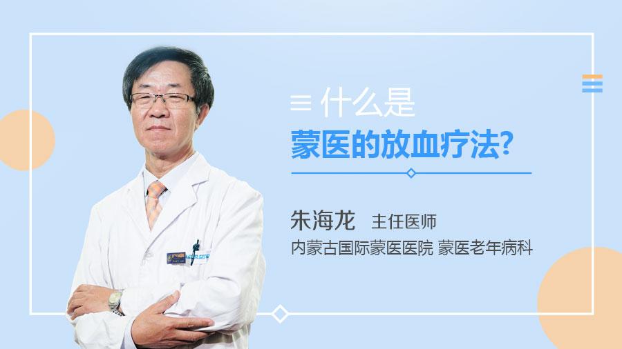 什么是蒙医的放血疗法