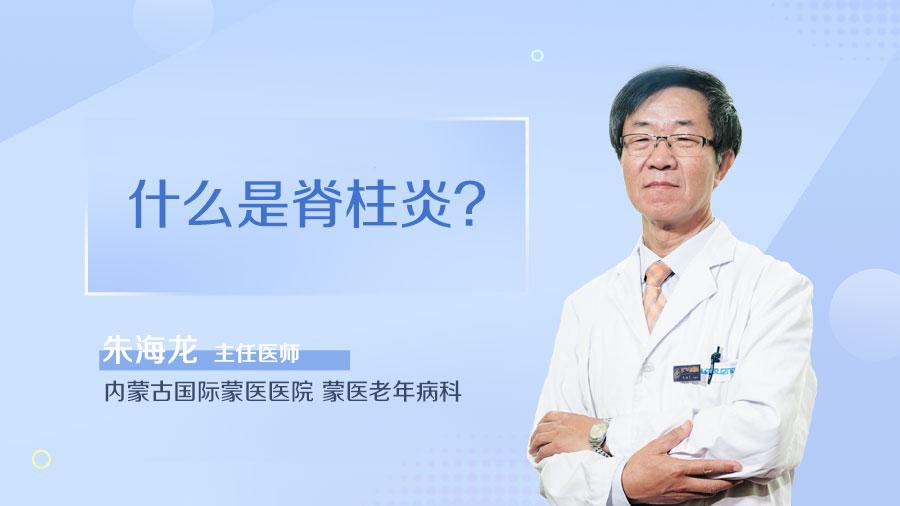 什么是脊柱炎