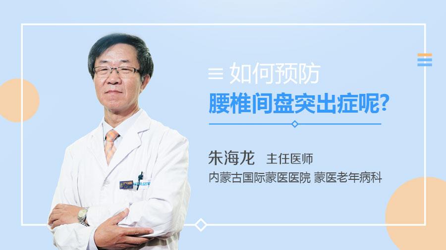 如何预防腰椎间盘突出症呢