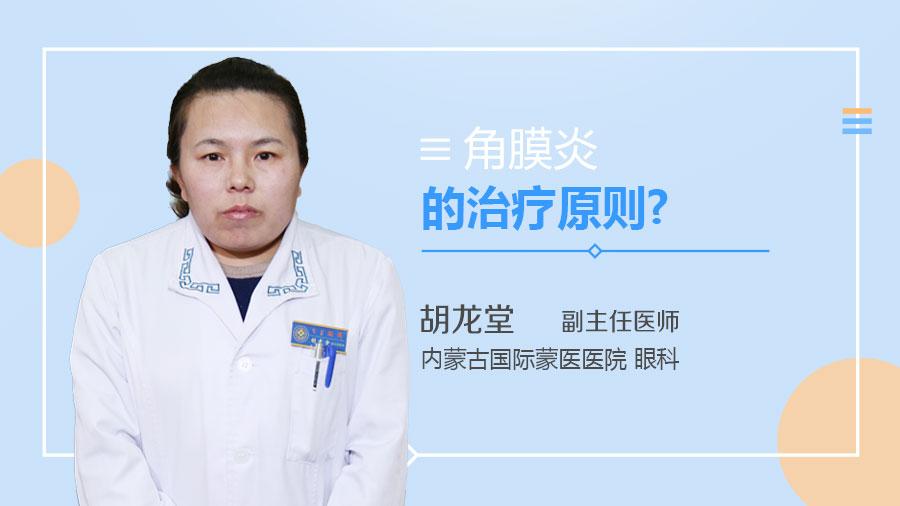 角膜炎的治疗原则