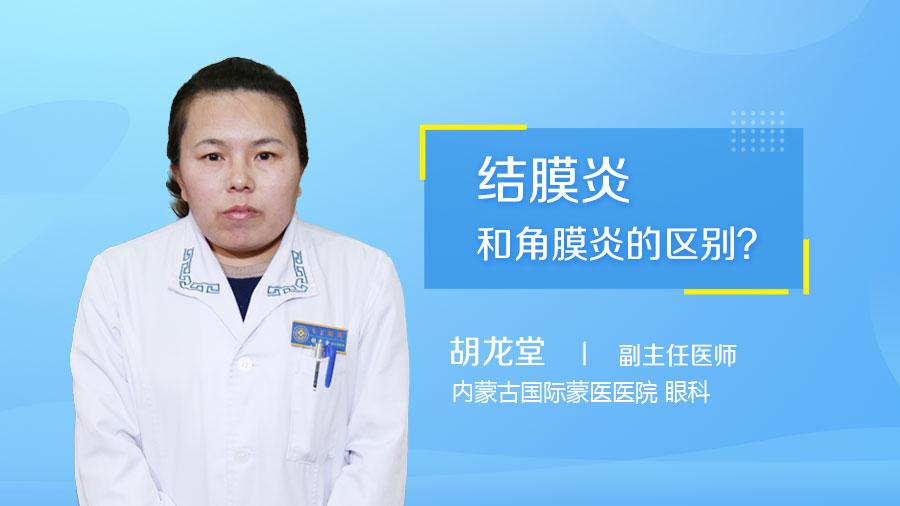 结膜炎和角膜炎的区别