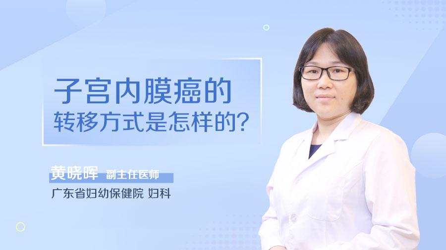 子宫内膜癌的转移方式是怎样的