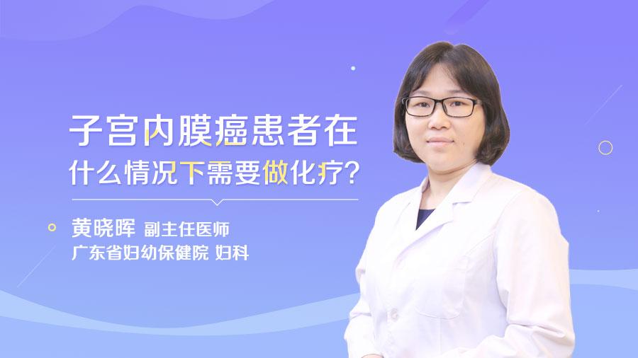 子宫内膜癌患者在什么情况下需要做化疗