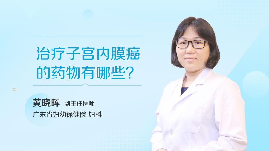 治疗子宫内膜癌的药物有哪些