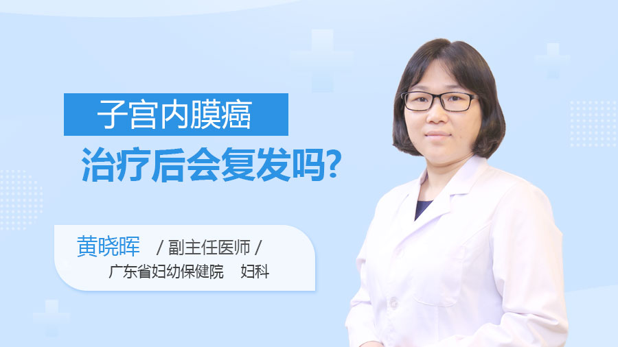 子宫内膜癌治疗后会复发吗