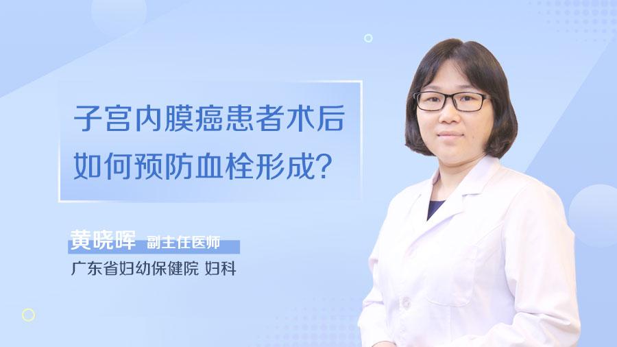 子宫内膜癌患者术后如何预防血栓形成