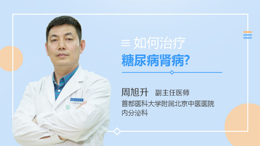如何治疗糖尿病肾病