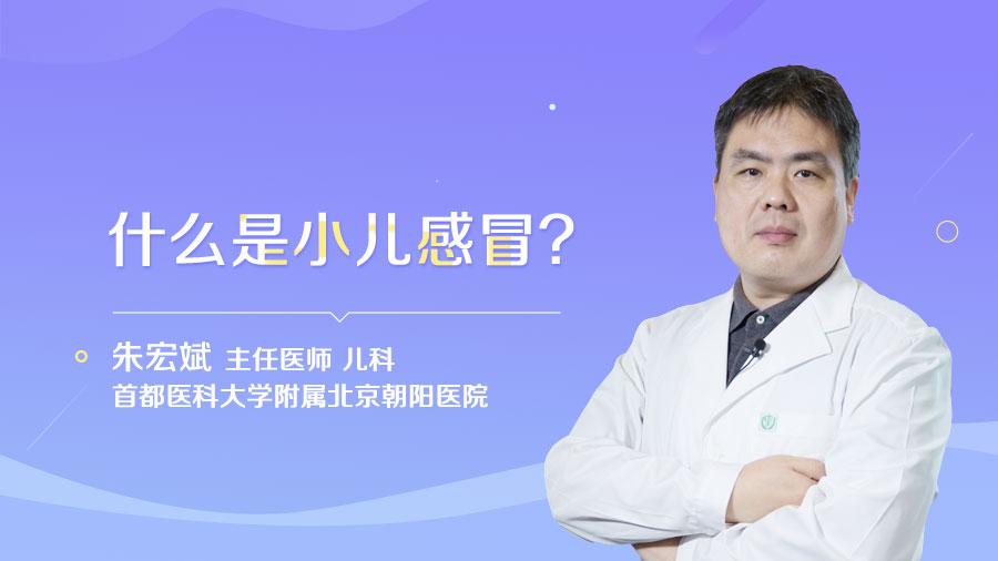 什么是小儿感冒