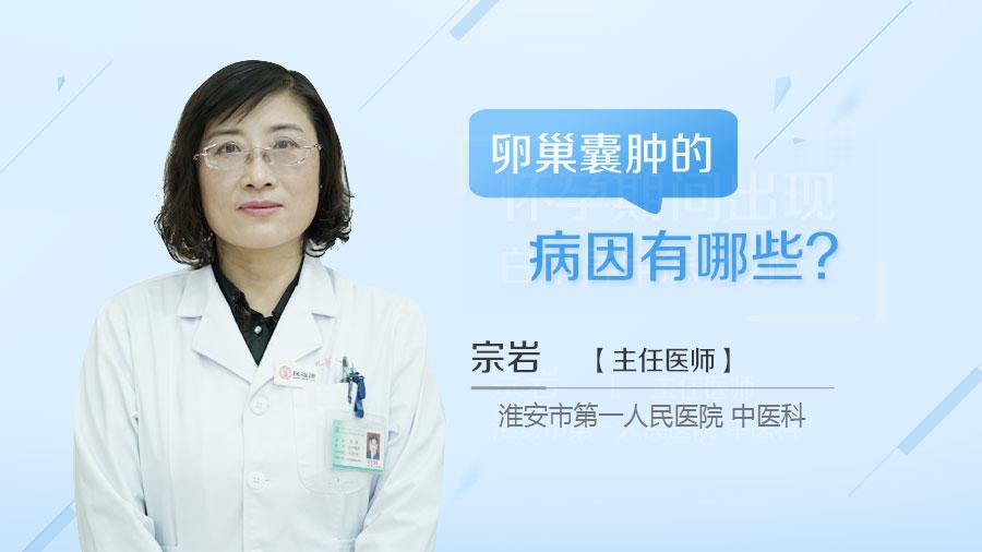 卵巢囊肿的病因有哪些