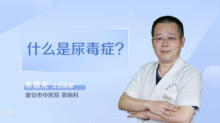 什么是尿毒症