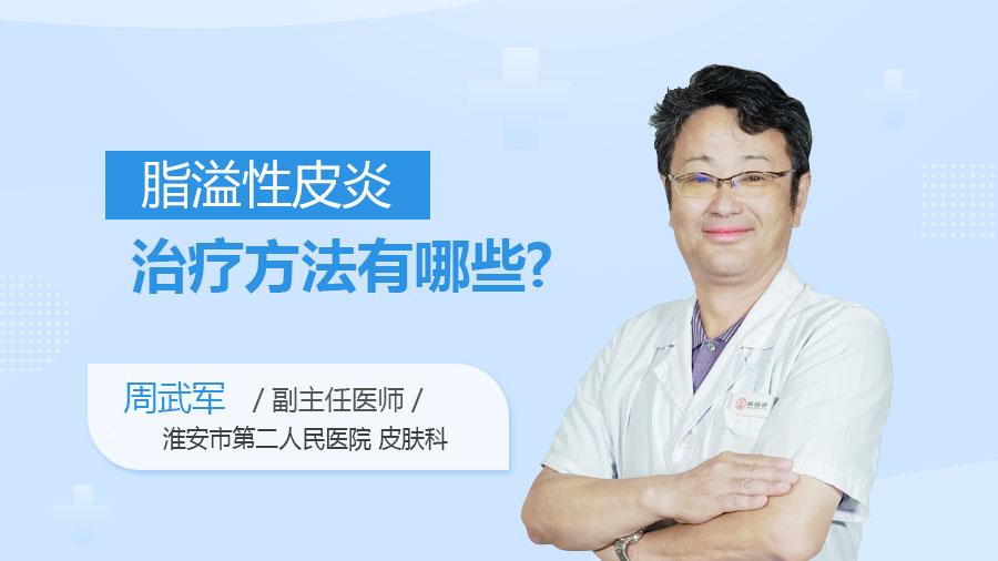 脂溢性皮炎治疗方法有哪些