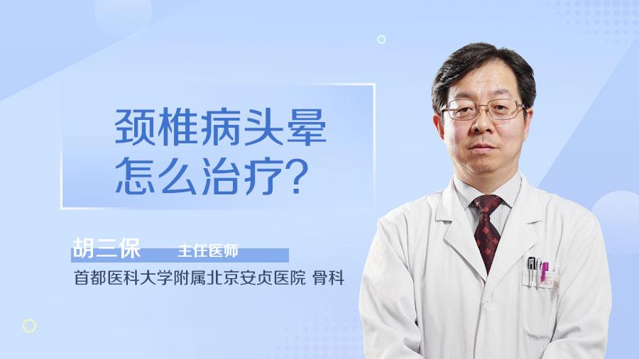 颈椎病头晕怎么治疗