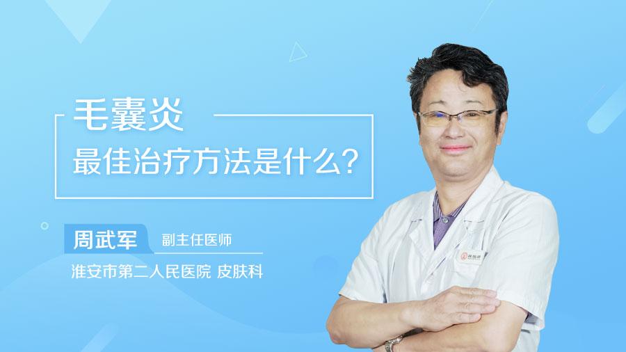 毛囊炎最佳治疗方法是什么