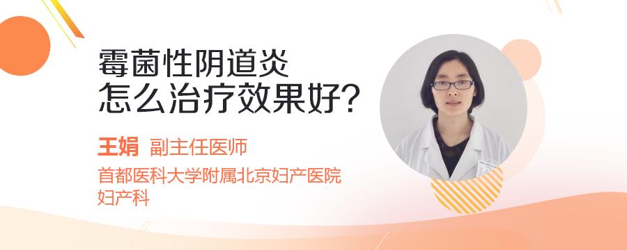 霉菌性阴道炎怎么治疗效果好?