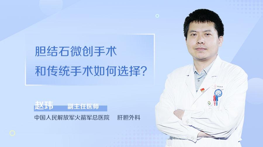 胆结石微创手术和传统手术如何选择