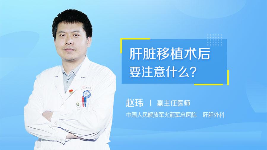 肝脏移植术后要注意什么