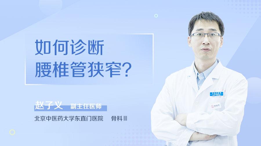 如何诊断腰椎管狭窄