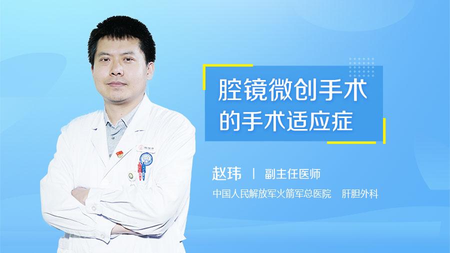 腔镜微创手术的手术适应症