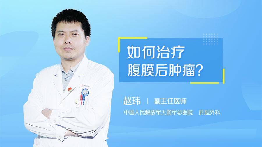 如何治疗腹膜后肿瘤