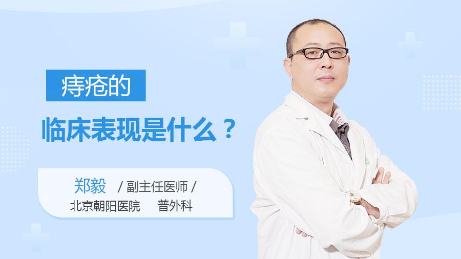 痔疮的临床表现是什么