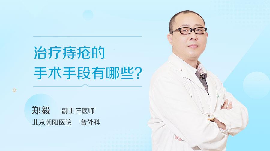 治疗痔疮的手术手段有哪些