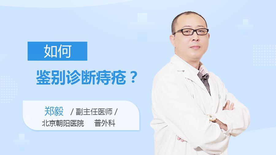 如何鉴别诊断痔疮