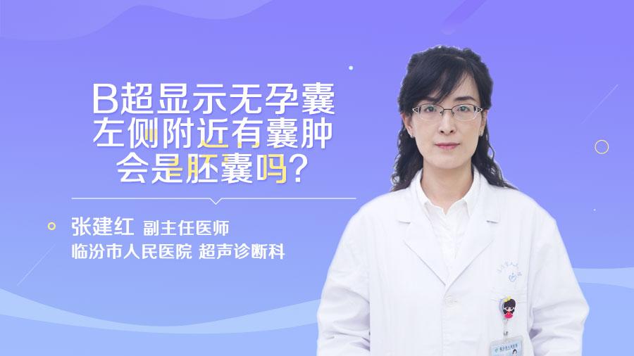 B超显示无孕囊左侧附近有囊肿会是胚囊吗