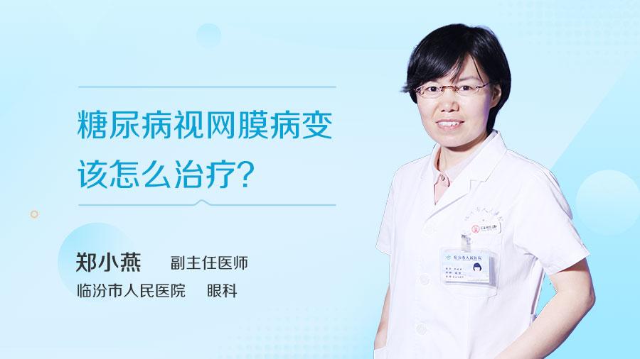 糖尿病视网膜病变该怎么治疗