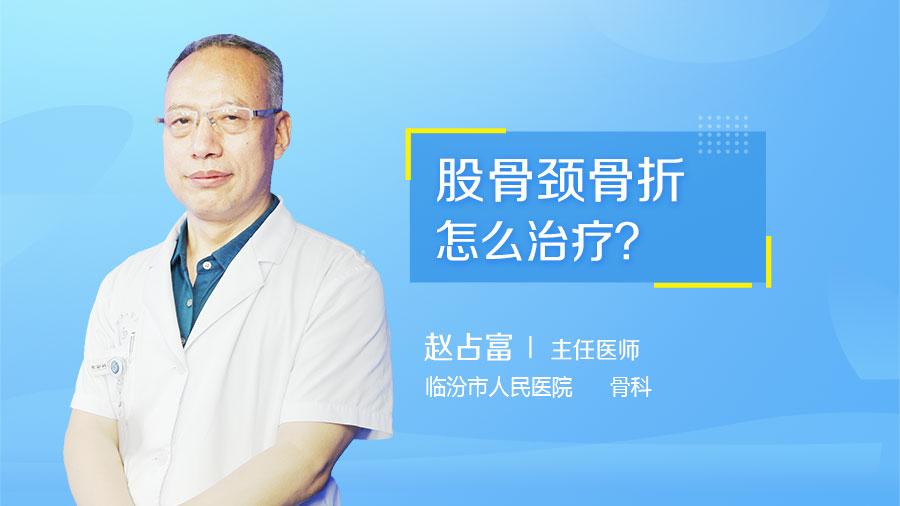 股骨颈骨折怎么治疗