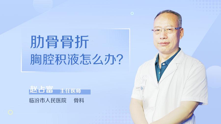 肋骨骨折胸腔积液怎么办