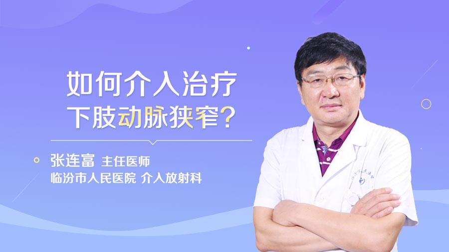 如何介入治疗下肢动脉狭窄