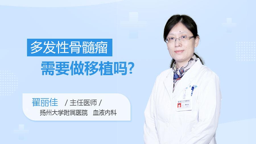多发性骨髓瘤需要做移植吗