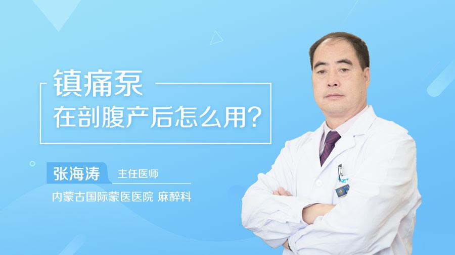 镇痛泵在剖腹产后怎么用