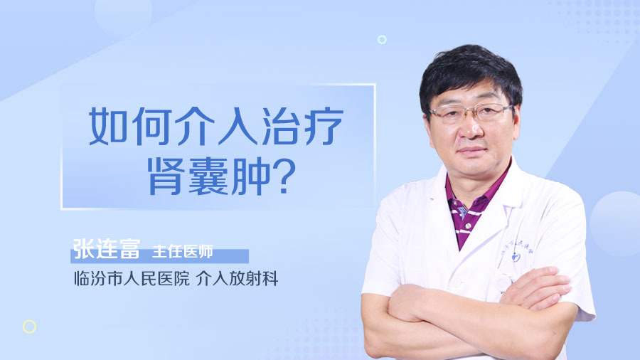如何介入治疗肾囊肿