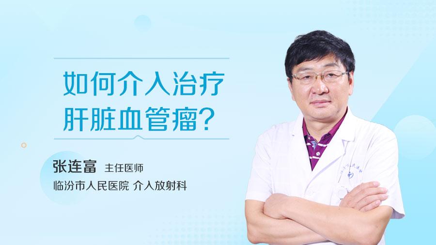 如何介入治疗肝脏血管瘤
