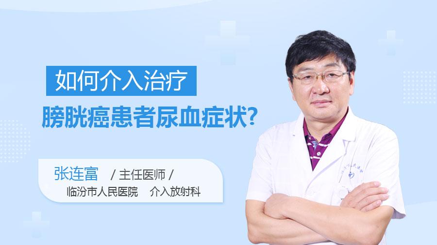 如何介入治疗膀胱癌患者尿血症状