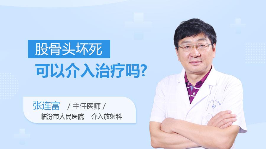 股骨头坏死可以介入治疗吗