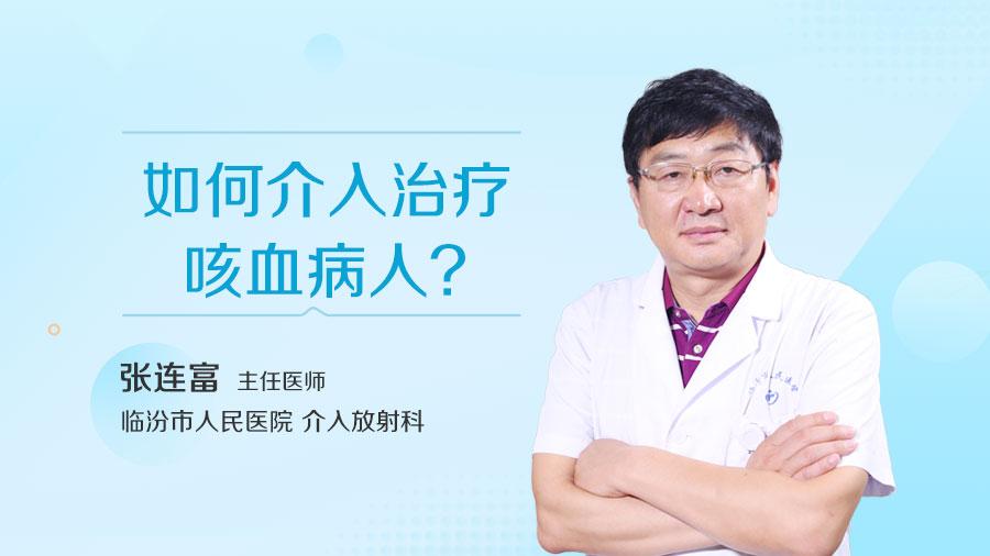 如何介入治疗咳血病人