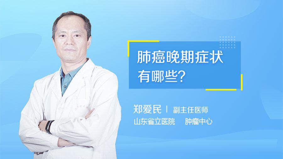 肺癌晚期症状有哪些