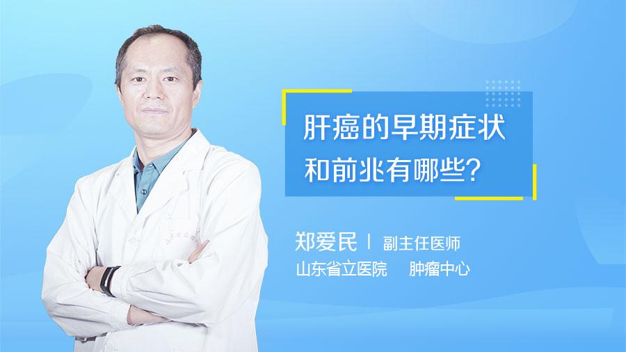 肝癌的早期症状和前兆有哪些