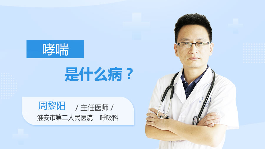 哮喘是什么病