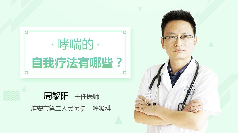 哮喘的自我疗法有哪些