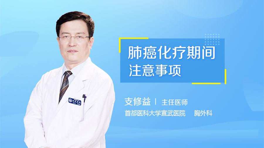 肺癌化疗期间注意事项