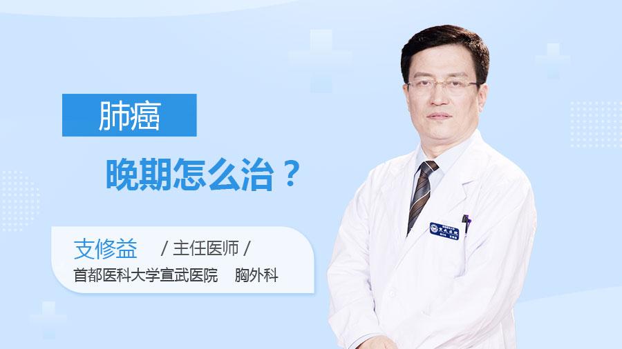 肺癌晚期怎么治