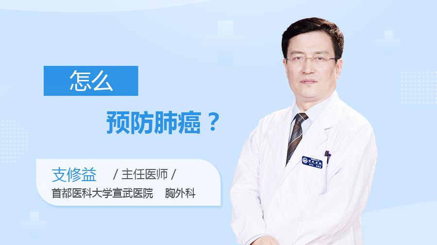 怎么预防肺癌